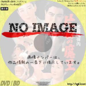 片目の魔王 (1953)