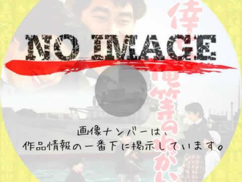 倖せは俺等のねがい (01)(1957)