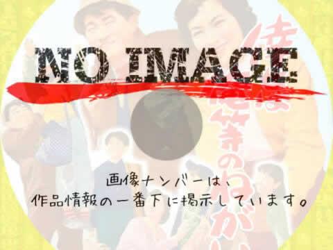 倖せは俺等のねがい (02)(1957)