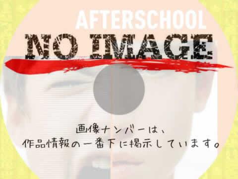 アフタースクール (01)(2008)