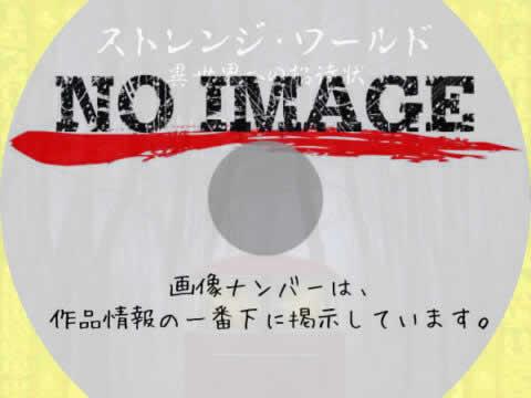 ストレンジ・ワールド 異世界への招待状 (2019)