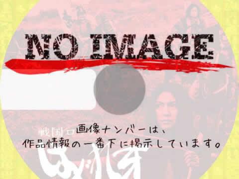 戦国ロック はぐれ牙 (汎用01)(1973)