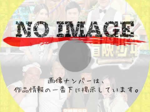 アイアム冒険少年2時間SP サバイバル王・藤岡弘、遂に登場 (2020)