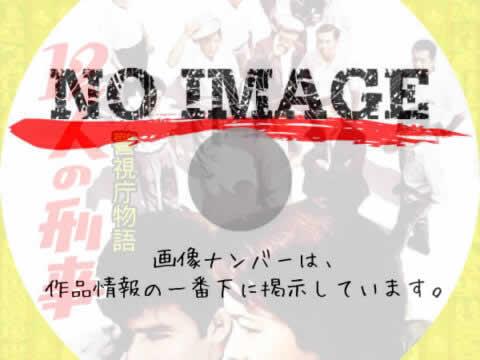 警視庁物語 12人の刑事 (1961)