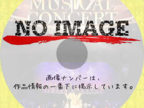 THE MUSICAL CONCERT at IMPERIAL THEATER~東宝ミュージカルの歴史~
