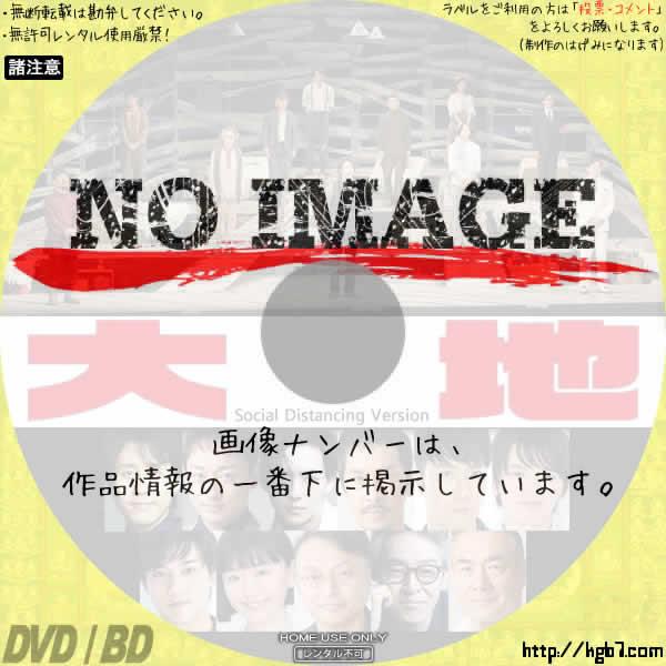 大地 (Social Distancing Version) (2020)