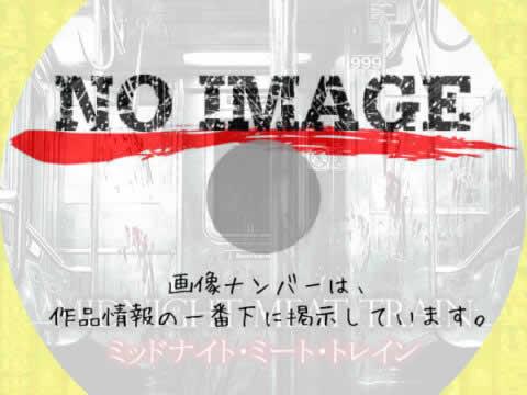 ミッドナイト・ミート・トレイン (01)(2008)