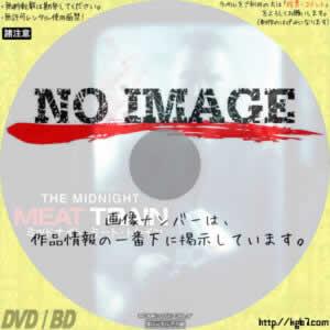 ミッドナイト・ミート・トレイン (02)(2008)