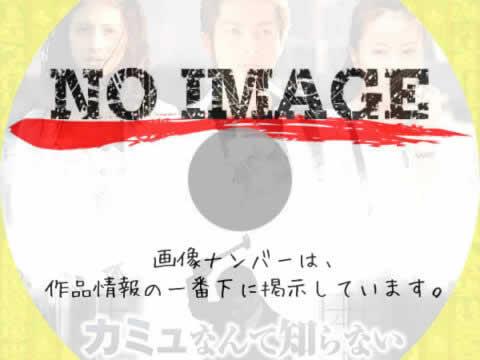 カミュなんて知らない (2006)