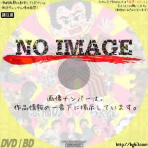 恐怖のヤッちゃん (1987)