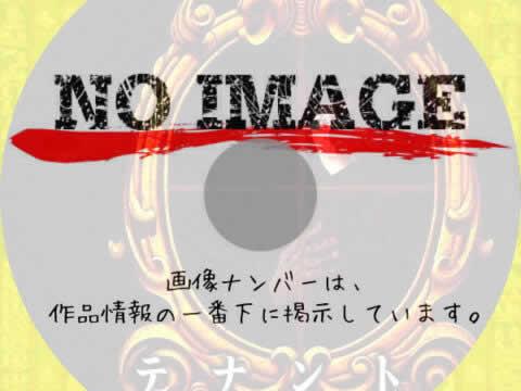 テナント/恐怖を借りた男 (01)(1976)