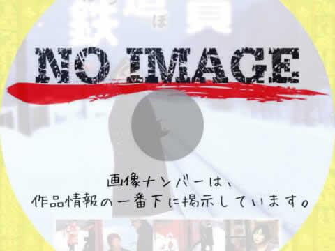 鉄道員(ぽっぽや) (01)(1999)