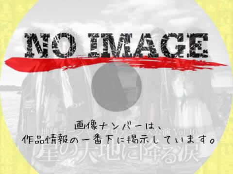地球ゴージャスプロデュース公演 Vol.10 星の大地に降る涙 (2009)
