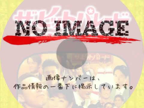 ザ・ヒットパレード〜芸能界を変えた男・渡辺晋物語〜 (2006)