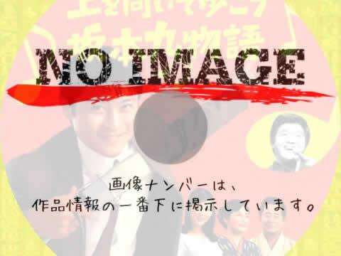 上を向いて歩こう 坂本九物語 (2005)