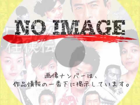 ワニガメ任侠伝 (2006)