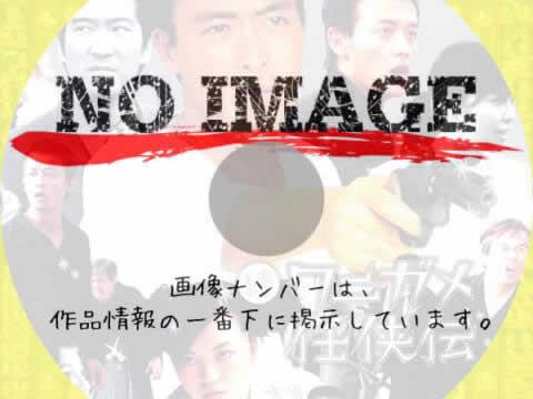 続ワニガメ任侠伝 (2006)