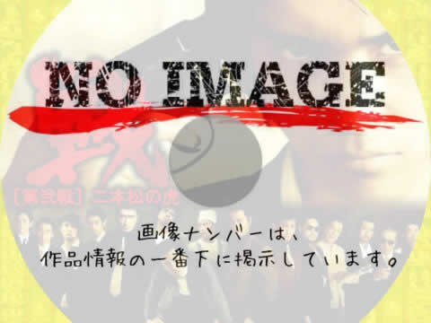 戦 第弐戦 二本松の虎 (2006)