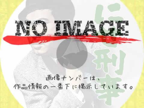 にせ刑事 (1967)