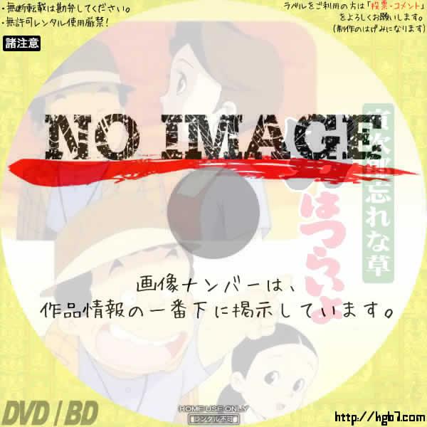 アニメ版 男はつらいよ~寅次郎忘れな草~ (1998)