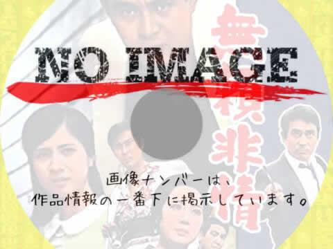 無頼非情 (1968)