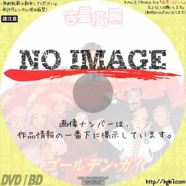ゴールデン・ガイ (02)(1990)