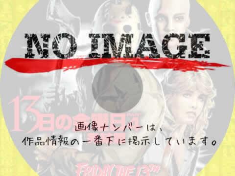 13日の金曜日 完結編 (02)(1984)