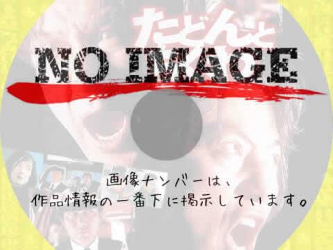 たどんとちくわ (1998)