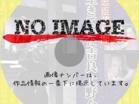 忠臣蔵異聞 生きていた吉良上良介 (1987)