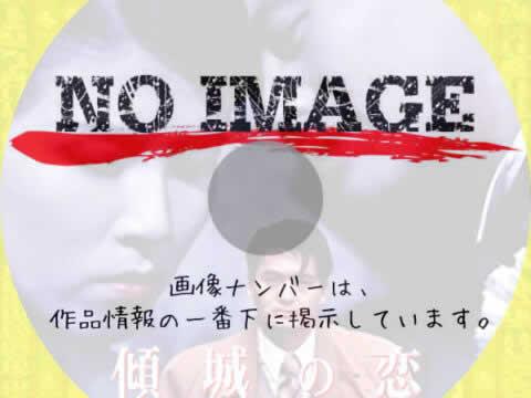 傾城の恋 (01)(1984)