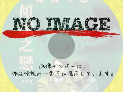 傾城の恋 (02)(1984)