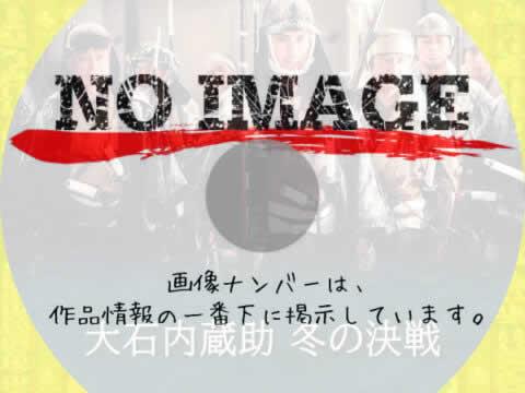 大石内蔵助 冬の決戦 (1991)