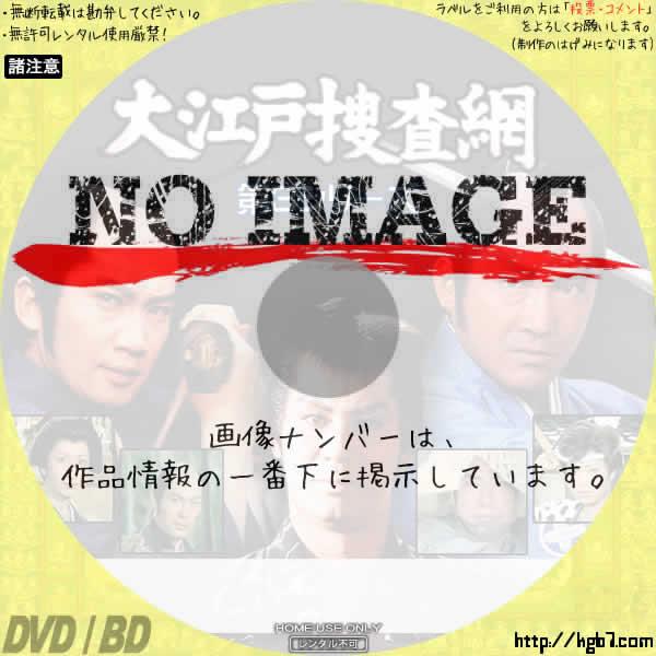 大江戸捜査網 第3シリーズ (汎用)(1973)