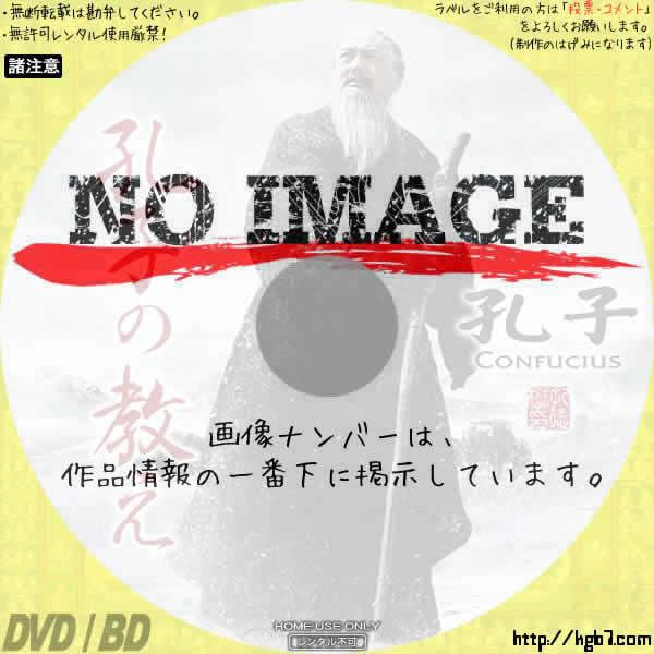 孔子の教え (01)(2009)