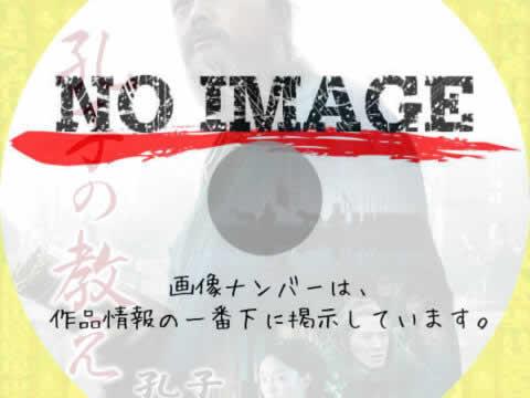 孔子の教え (02)(2009)