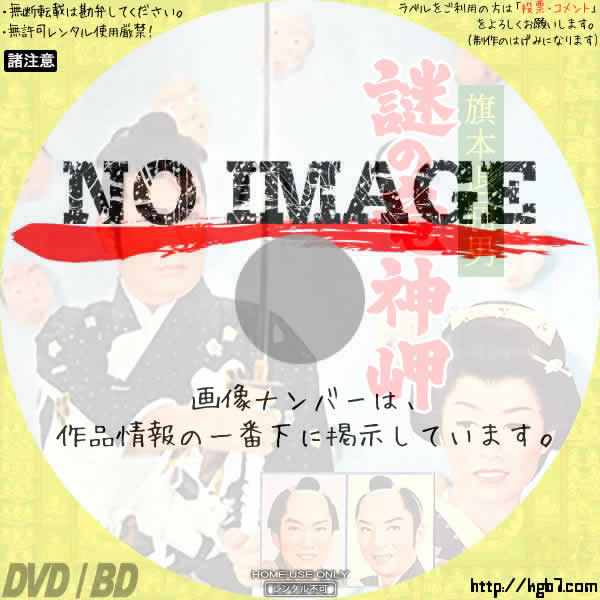 旗本退屈男 謎の竜神岬 (1963)