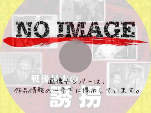 戦後最大の誘拐 吉展ちゃん事件 (1979)