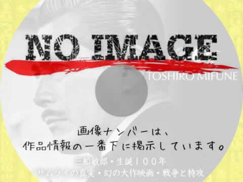 三船敏郎・生誕100年 サムライの真実・幻の大作映画・戦争と特攻 (2020)