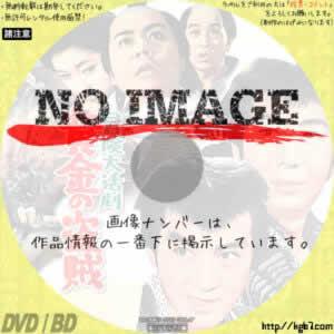 冒険大活劇 黄金の盗賊 (1966)