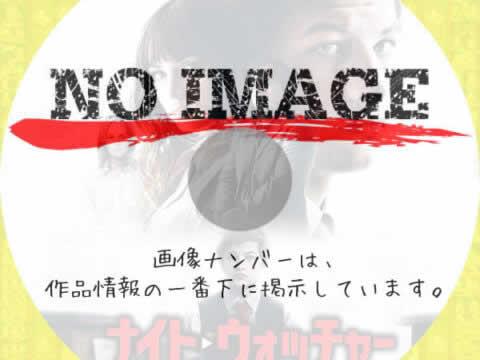 ナイト・ウォッチャー (01)(2020)