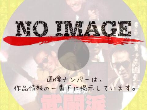 極道戦争・武闘派 (1991)