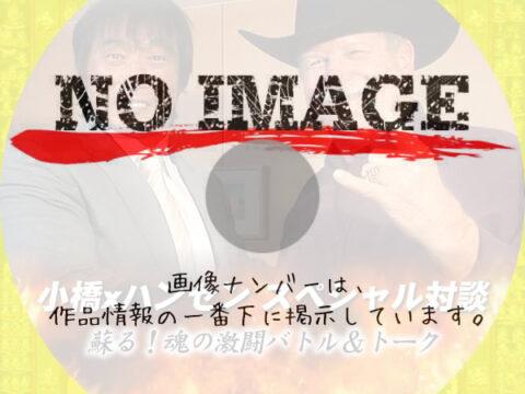 小橋×ハンセン スペシャル対談 蘇る!魂の激闘バトル&トーク