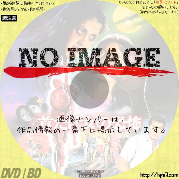 首だけ女の恐怖 (02)(1981)