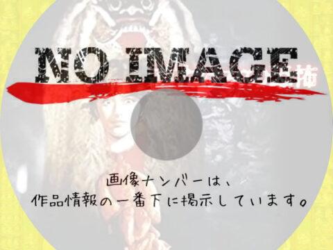 首だけ女の恐怖 (01)(1981)