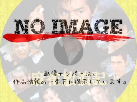 麻雀放浪記 (02)(1984)