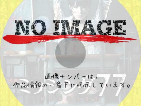 ミッシング77 (2012)
