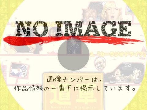 ON THE WAY COMEDY 道草 咲きかけのぺんぺん草編 (2007)