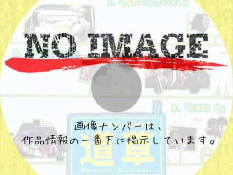 ON THE WAY COMEDY 道草 お昼過ぎのたんぽぽ 編 (2007)