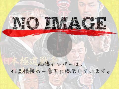 日本極道戦争 第九章 (2021)