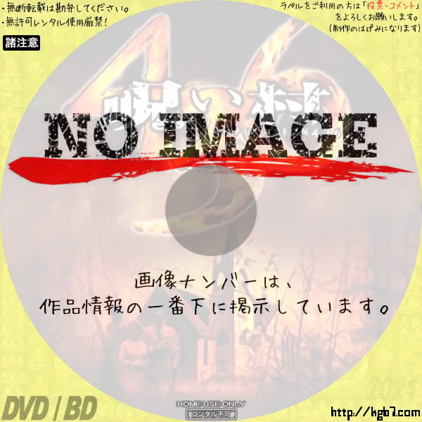 呪い村436 (2006)
